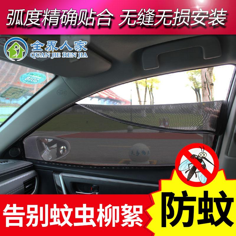 汽车专车专用遮阳防晒软网纱窗帘磁吸式侧窗侧挡隔热无缝防蚊虫帘