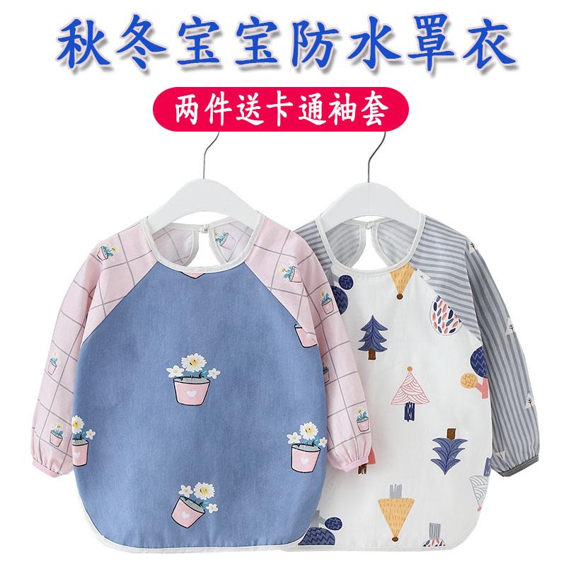 宝宝吃饭罩衣围兜婴儿纯棉防水防脏长袖儿童画画衣围裙秋冬反穿衣
