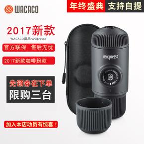 WACACO新品nanopresso迷你意式浓缩便携式户外手压咖啡机二代粉版
