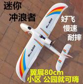 迷你EPP冲浪者X8可拆机翼 滑翔机 EPO FPV 固定翼 遥控飞机0.8米