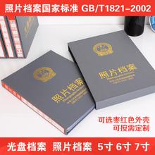相片档案盒光盘档案盒 照片档案相册 5寸6寸7寸照片档案册