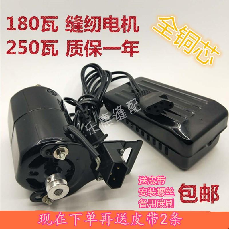 老式家用缝纫机电机马达 180瓦250W 全铜芯220V节能静音电动小马
