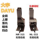 平车上领装腰落坑高低压脚 电脑平车暗线切线压脚 NR-31S NL-31S