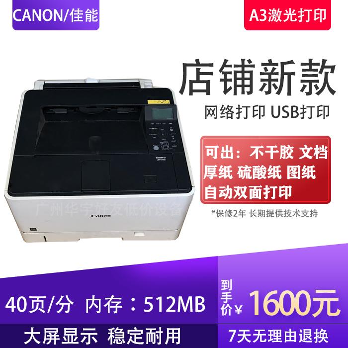 全国包邮A3A4激光打印机佳能8710 8720黑白硫酸纸CAD图纸请柬厚纸