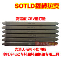 Crowbar SOTLD Tire Tool High Hardness Ultra-smooth Car Repair Tips