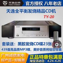 正品天逸TY-20发烧CD机家用专业HIFI音乐CD碟播放器碟机转盘特价
