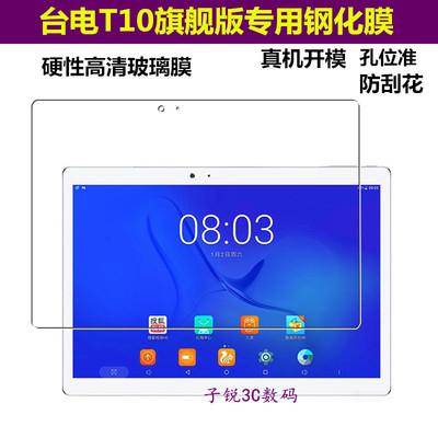 台电 T20钢化膜10.1英寸平板电脑T10旗舰版专用高清玻璃贴膜防刮