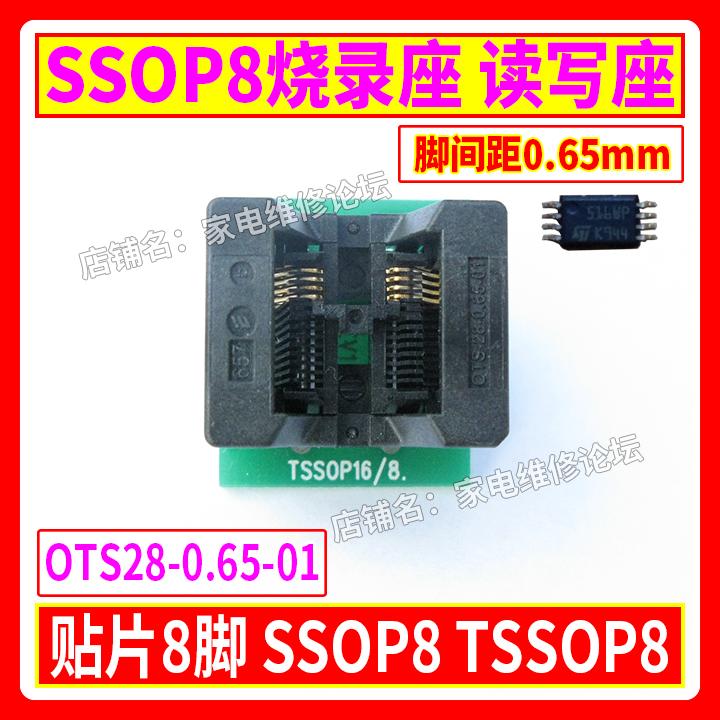 SSOP8烧录座TSSOP8读写座 8脚贴片适配器 RT809F/RT809H编程器座