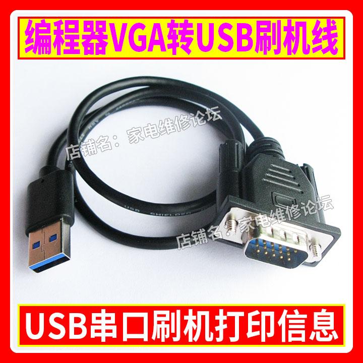 编程器VGA转USB刷机线 USB接口刷机 打印信息 RT809F.RT809H适用