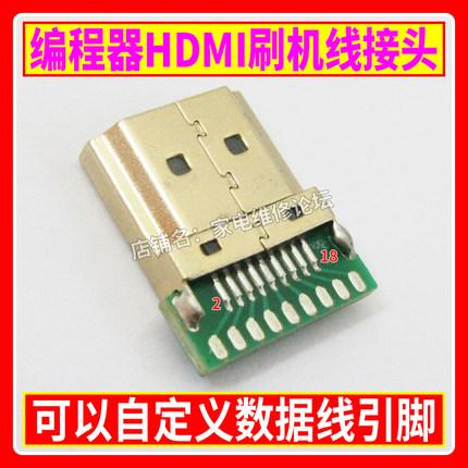 编程器HDMI刷机线接头 液晶电视HDMI带PCB焊线头 自定义引脚
