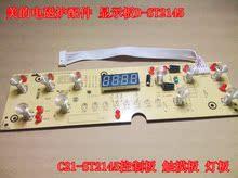 美的配件電磁爐 顯示板D-ST2145/C21-ST2145控制板 觸摸板 燈板
