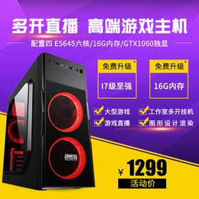 英特尔四核LOL独显I5台式机i7级电脑主机游戏整组装兼容机非二手