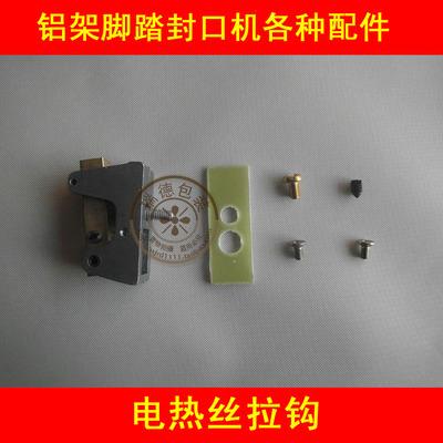 铝架式脚踏封口机 电热丝拉钩 接线柱 其它各种配件