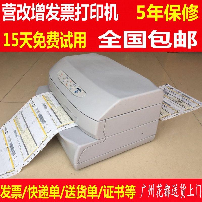 南天PR2E淘宝快递单打印机连打平推针孔发票打印机送货单微信存折