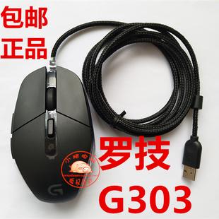 罗技G303游戏鼠标G302升级 包邮 USB电脑竞技炫酷呼吸灯竞技可编程