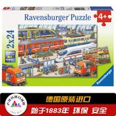 德国睿思Ravensburger进口儿童拼图 火车站 货运站2X24片091911