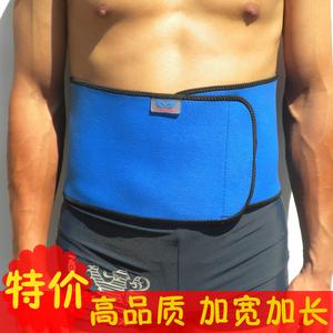 包邮正品运动护腰带 男女健身加长加宽加压收腹带束腰保暖