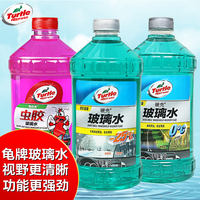 Turtle car glass water wiper strong decontamination summer car glass cleaner four seasons universal wiper fine