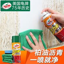 龟牌柏油清洁剂沥青清洗除胶不伤漆汽车用清除去胶污渍神器洗车液