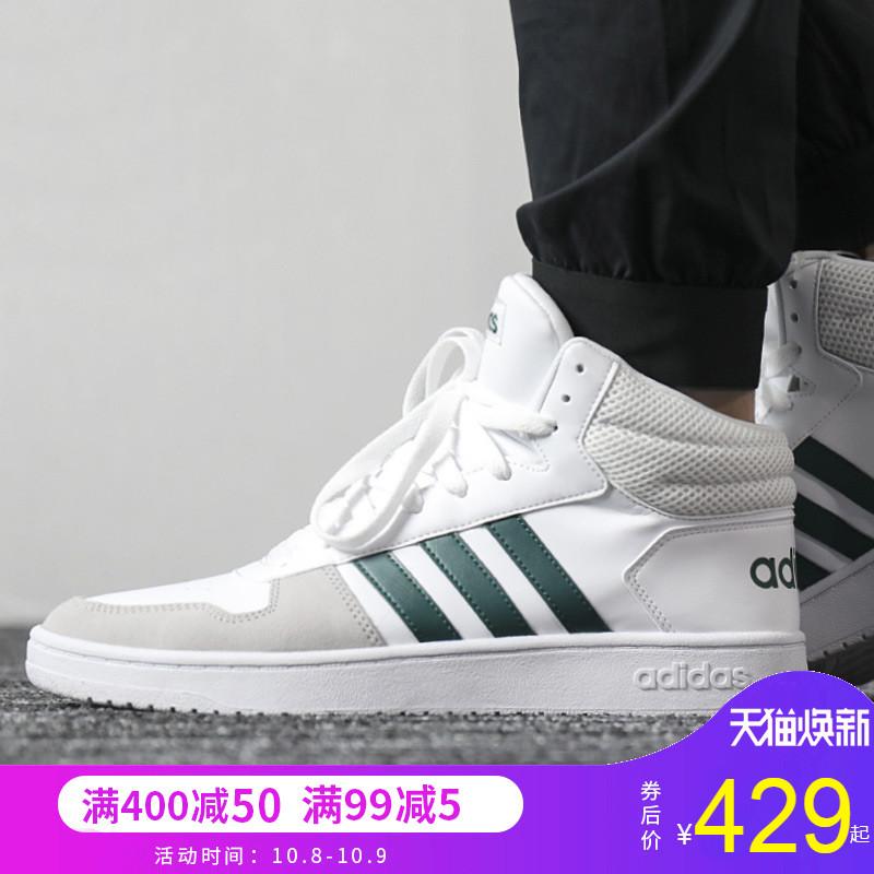 阿迪达斯男鞋2018秋季新款运动鞋高帮板鞋小白鞋轻便休闲鞋B44679