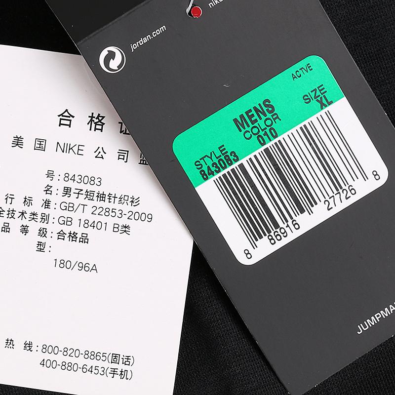 Nike耐克男上衣2018夏新款薄款JORDAN运动短袖T恤843083-010