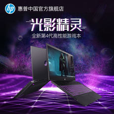 HP/HP Changyou game i7 alone significantly 1050Ti Shadow Wizard 4 generation night elf game laptop flagship store light shadow wizard 4 generation 144Hz gaming screen