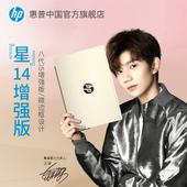 惠普 14英寸王源同款 笔记本新八代增强版i5轻薄便携学生笔记本电脑旗舰店