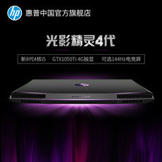 HP/HP Changyou game book i5 light shadow wizard 4 generation shadow elf dark night gaming laptop flagship store 1050Ti 15.6 inch optional 144Hz gaming screen