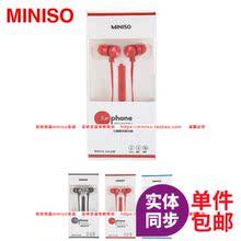 名创优品miniso 炫彩金属立体声音乐耳机