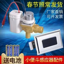 Urinal sensor accessories infrared automatic urinal toilet urine pocket Flushing solenoid valve battery box