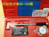 正品山牌SHAN桂林量具刃具厂内径百分表 内径量表全系列桂量专卖