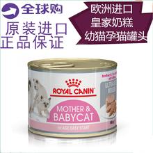 包邮 现货欧洲皇家幼猫奶糕罐头孕猫哺乳期猫罐2021年4月195G12个