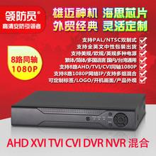 XM雄迈AHD同轴高清8路200万监控硬盘录像机DVRNVR混合1080P可NTSC