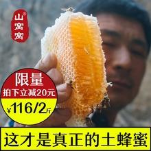 2斤土蜂蜜纯百花蜜天然农家自产正野生蜂巢蜜嚼着吃结晶蜜峰密巢