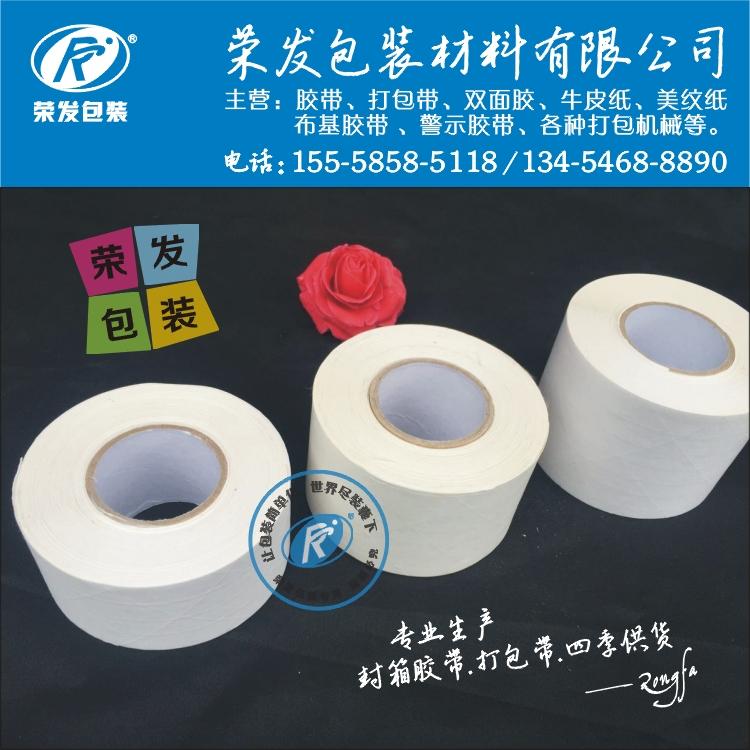 湿水夹筋白色牛皮纸封箱胶带水性有线纤维线加筋胶带宽60mm长50米
