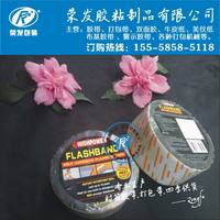 Asphalt waterproof trap tape 50mm wide * 2.5 meters long imported asphalt waterproof tape asphalt seal tape