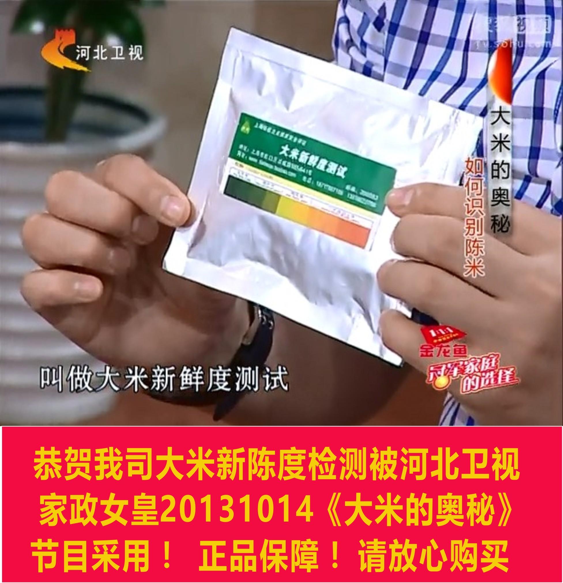 大米新陈度检测试剂盒大米新鲜度快速检测试/陈化粮检测试纸10次