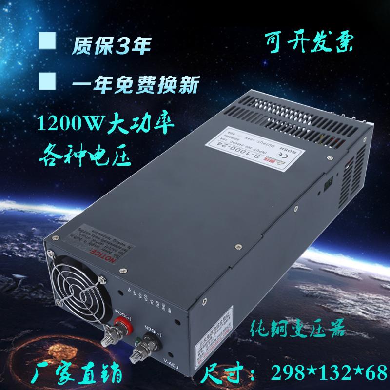 明纬大功率开关电源S-1200W-24V50A/12V100A/36V48V60V80V稳压