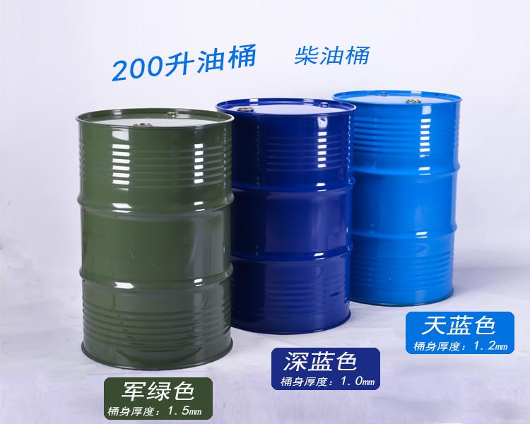 大柴油桶200升加厚 防锈化工铁桶储存油箱润滑 200L不锈钢圆桶