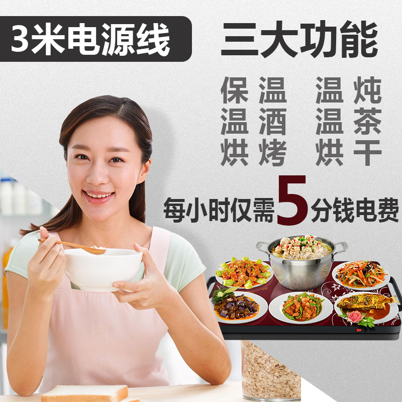 艾思奇专利 永盈牌电器 饭菜保温板 保温餐桌盘柜热菜板箱加热垫