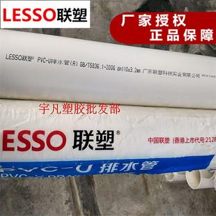 广东联塑PVC排水管排污管排气管下水管40 160 110 200A