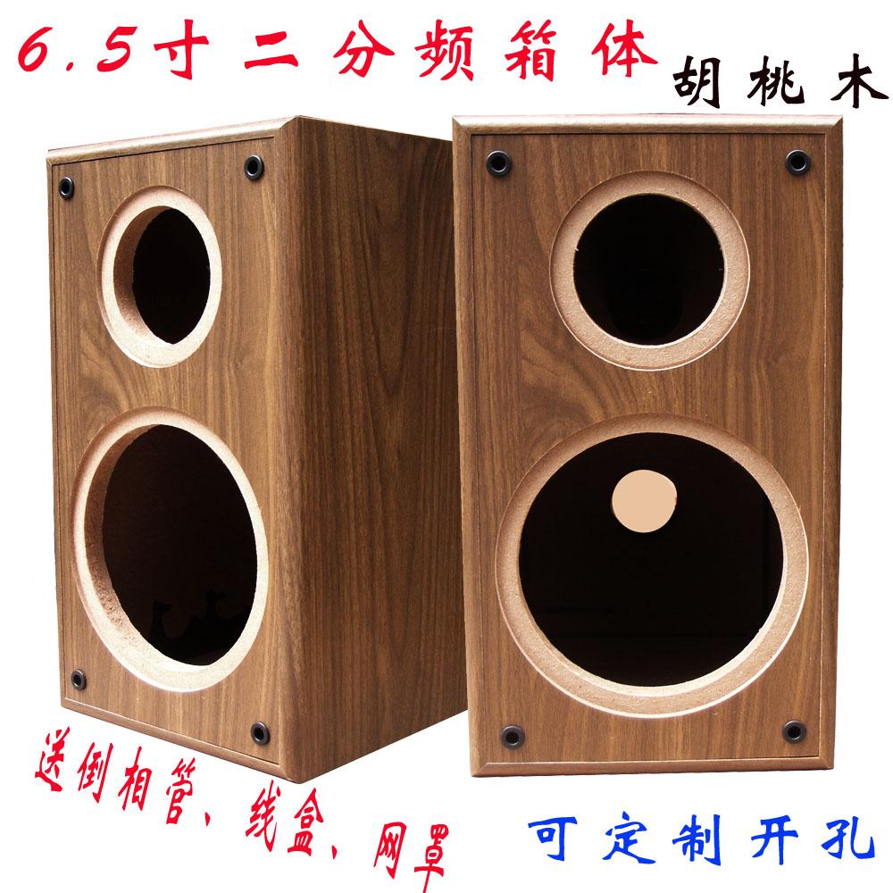 6.5寸音箱空箱