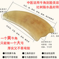 Home horn scraping massage board facial beauty body general face thin face detoxification lymph face shaving female jade