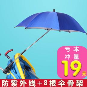 婴儿车遮阳伞宝宝推车防紫外线支架通用童车太阳伞夏季防晒
