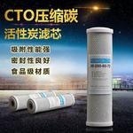 10寸平口第三级精密烧结压缩活性炭果壳网碳滤芯净水器纯水机CTO
