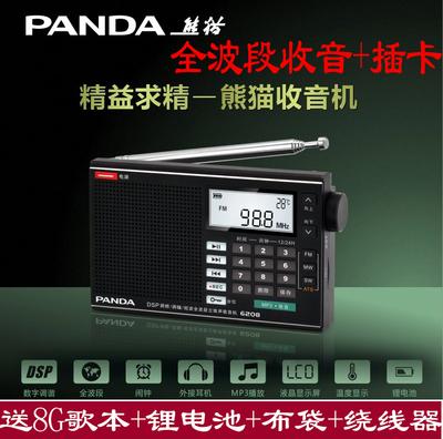 熊猫数字收音机