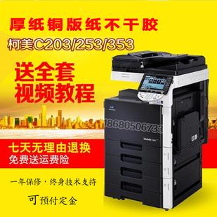 促销柯美彩色复印机 a3一体机激光打印名片数码印刷柯美C353照片