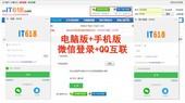 插件 限时特惠 手机微信QQ ·Discuz v6.6.8 it618会员登录认证