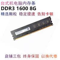 Genuine DDR3 1600 8G Single Desktop Computer Memory Stick Compatible 4G 1333