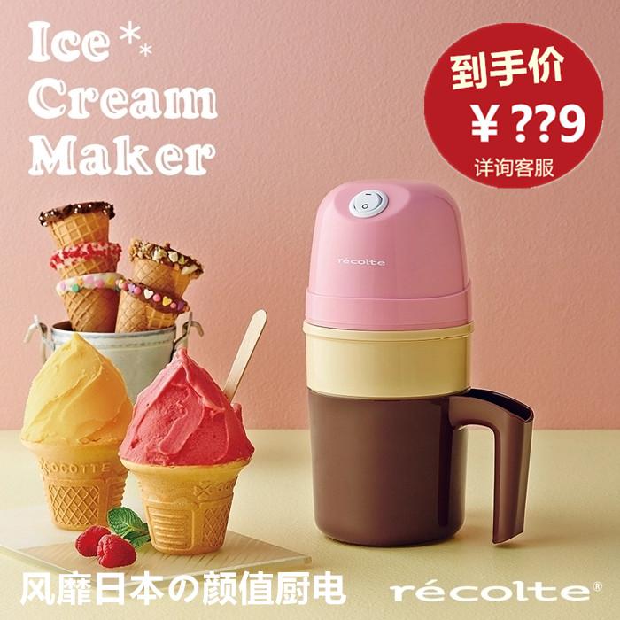 日本进口recolte丽克特 冰激凌机 家用小型迷你自制雪糕制作机器
